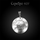 "Подвеска ""Трискелион"" Серебро 925 (арт.50.006)"